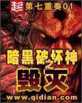暗黑破坏神之毁灭 作者:第七重奏01