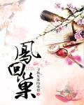 凤回巢 作者:寻找失落的爱情