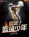 燃吧!篮球少年