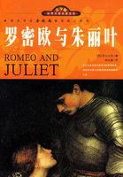 文字中文网 罗密欧与朱丽叶