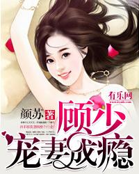 一纸成婚:顾少宠妻成瘾 作者:颜苏