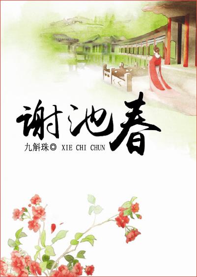谢池春 作者:九斛珠