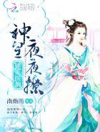 逆天医仙:神皇,轻轻撩 作者:南烟雨