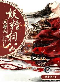 妖精相公太磨人