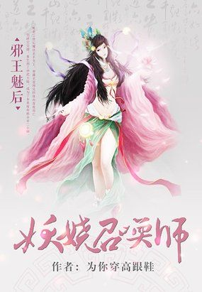 邪王魅后:妖娆召唤师