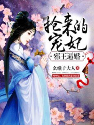 梦想火焰小说网 邪王逼婚:抢来的宠妃