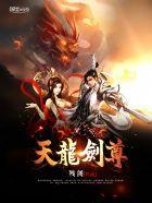 天龙剑尊 作者:残剑