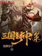 三国封神策 作者:猫族皇子