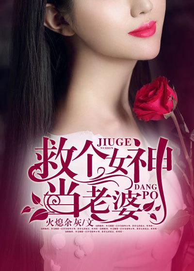 轩辕小说 救个女神当老婆