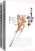 三生三世枕上书(全集)