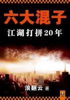 六大混子:江湖打拼20年(全集)