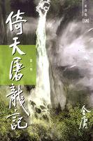 倚天屠龙记(第三卷)新修版
