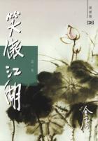 笑傲江湖(第一卷)新修版 作者:金庸