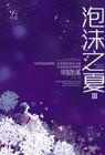 泡沫之夏III(9年特辑) 作者:明晓溪