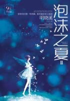 泡沫之夏II(9年特辑) 作者:明晓溪