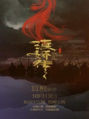 滇娇传之天悦东方 作者:耳根