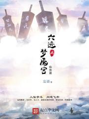 六迹之梦魇宫 作者:忘语