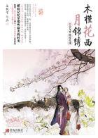 木槿花西月锦绣2 作者:海飘雪