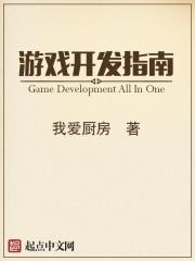 游戏开发指南