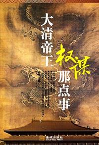 大清帝王权谋那点事 作者:龙柒