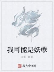 369中文网 我可能是妖孽