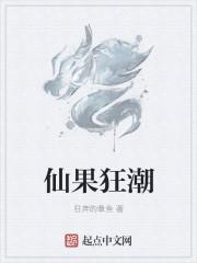 369中文网 仙果狂潮