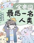 369中文网 魔界之唐诗宋词