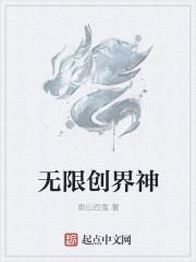 369中文网 无限创界神