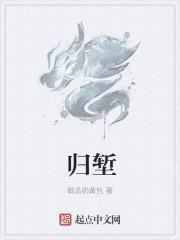 369中文网 归堑
