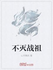 369中文网 不灭战祖