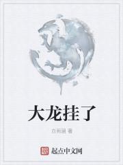 大龙挂了 作者:白雨涵