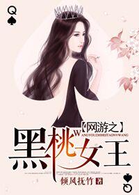 网游之黑桃女王 作者:倾风抚竹