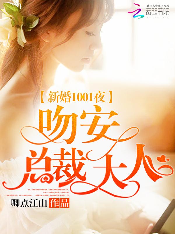 新婚1001夜:吻安,总裁大人 作者:卿点江山