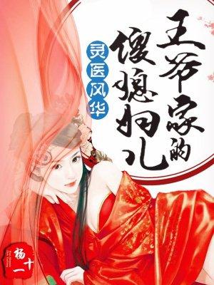 灵医风华:王爷家的傻媳妇儿
