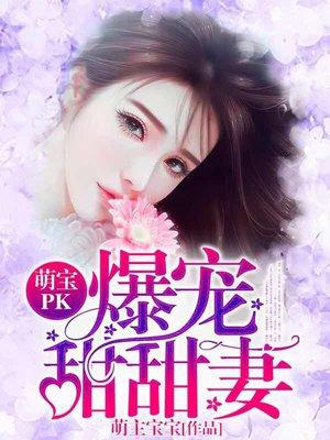 萌宝PK:爆宠甜甜妻