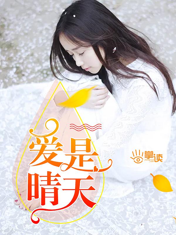 爱是晴天 作者:牛奶糖