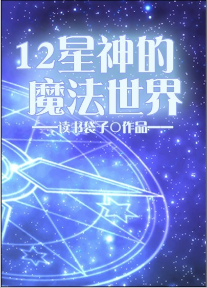12星神的魔法世界 作者:匿名