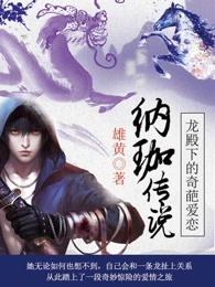 龙殿下的奇葩爱恋:纳珈传说