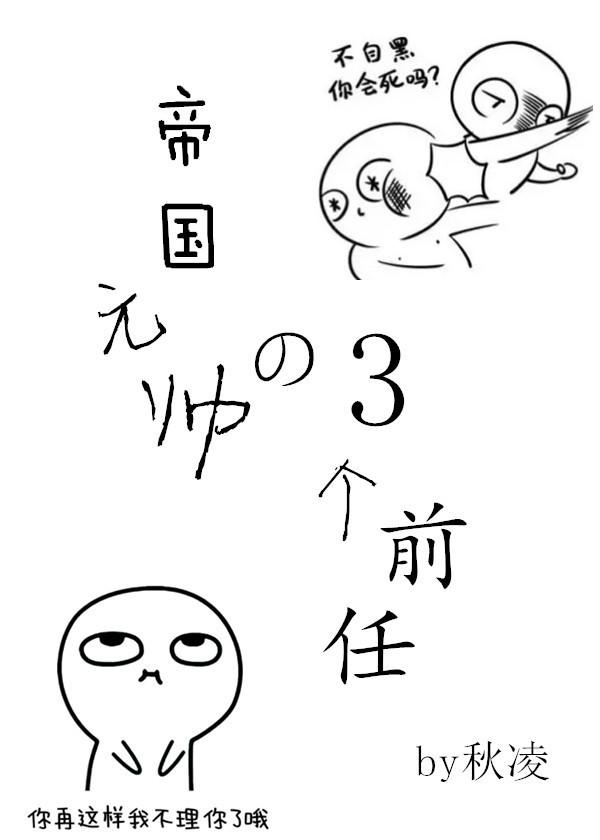帝国元帅的三个毛团前任 作者:秋凌