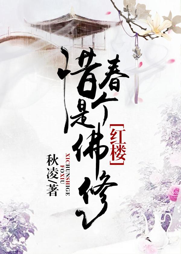 惜春是个佛修[红楼] 作者:秋凌