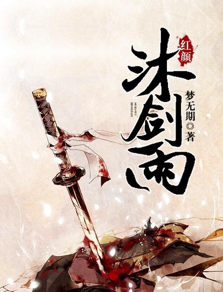 红颜沐剑雨