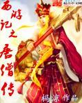 西游记之唐僧传