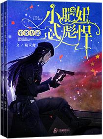 霍爷专属:小肥妞,忒彪悍!! 作者:陆天舒