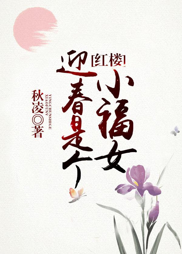 迎春是个小福女[红楼] 作者:秋凌