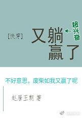 [快穿]又躺赢了 作者:赵唐王朝