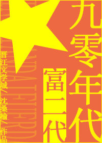 九零年代富二代 作者:沈桑榆