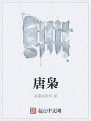 唐枭 作者:寂寞读南华