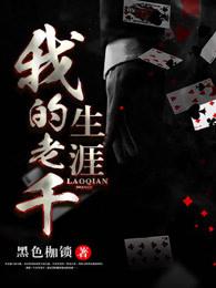 我的老千江湖 作者:黑色枷锁