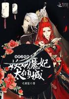 绝世召唤师:妖娆魔妃太倾城