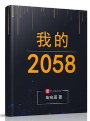 我的2058 作者:陶良辰